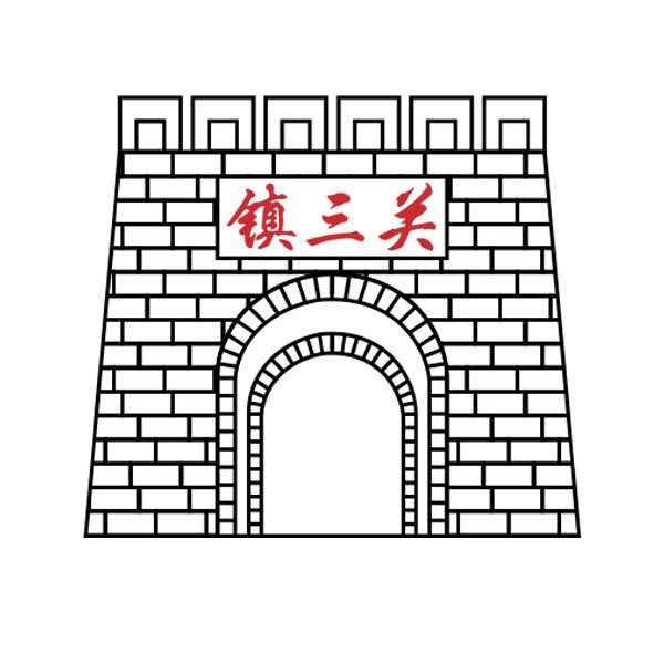 重庆镇三关火锅