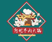 阿彬牛肉火鍋