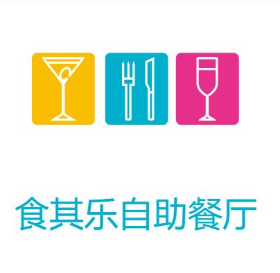 食其乐自助餐厅加盟