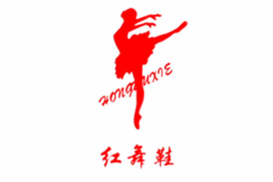 红舞鞋舞蹈