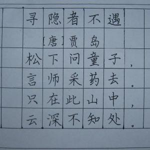 九宫格硬笔书法
