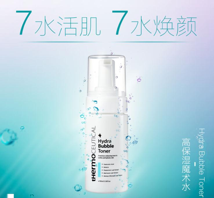 venus皮肤管理产品4