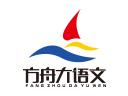 方舟大语文作文品牌logo