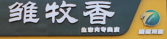 雛牧香專賣店