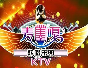 麦嘎KTV
