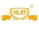 绝野筋骨堂品牌logo