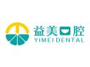 益美口腔牙科诊所加盟品牌logo