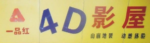 一品红4D影院