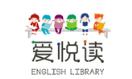 爱悦读英语