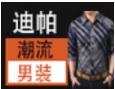 迪帕男装雷竞技最新版