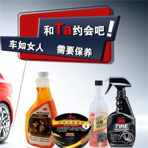 3m汽车用品清洗