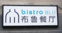 布鲁亲子餐厅