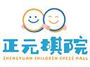 正元圍棋教育品牌logo