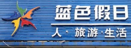 北京蓝色假期国际旅行社有限公司