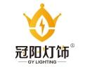 冠陽燈飾品牌logo