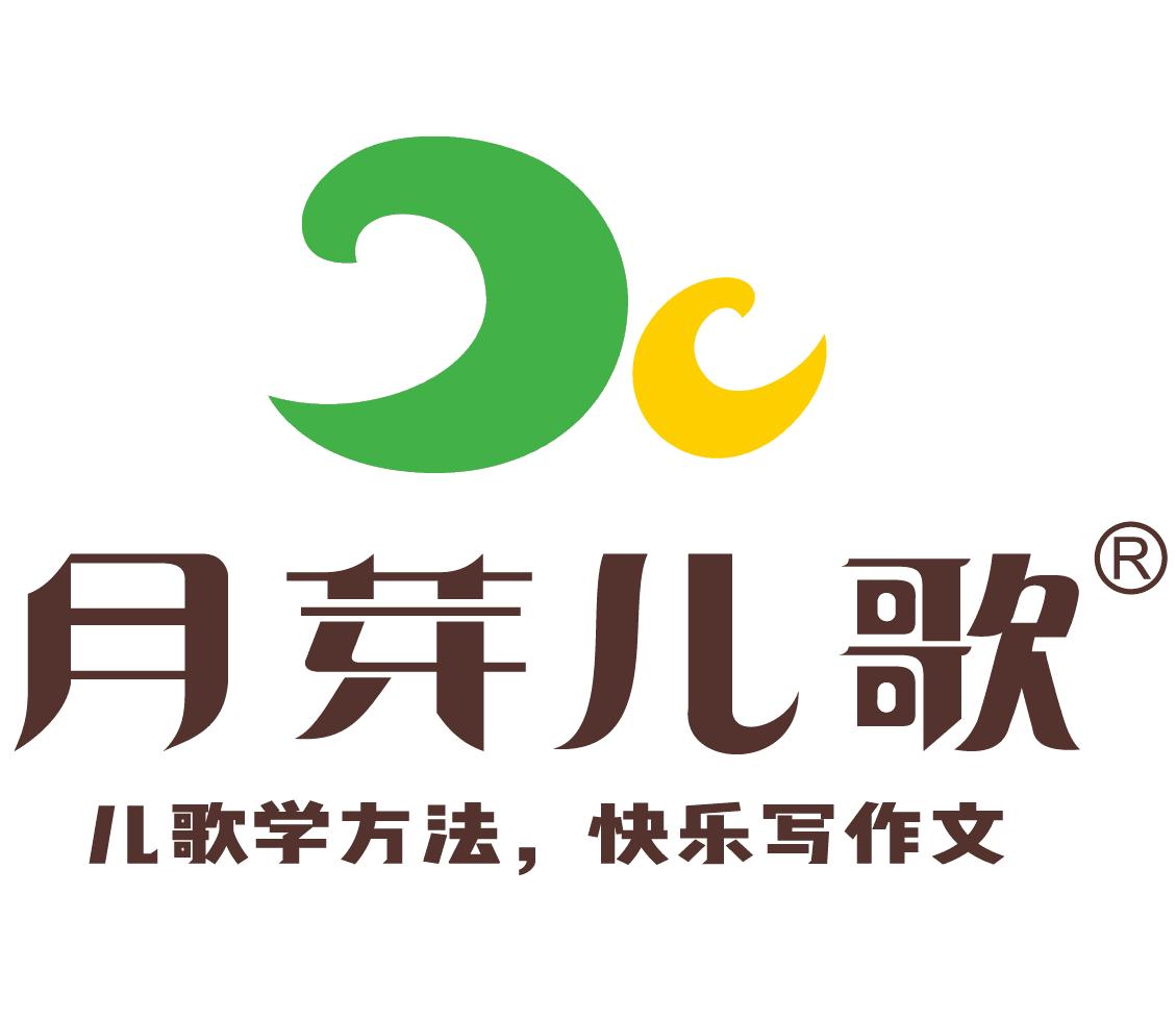 月芽儿歌品牌logo