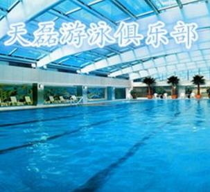 天磊游泳培训班