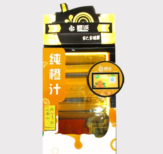橙诚自助榨汁机器产品