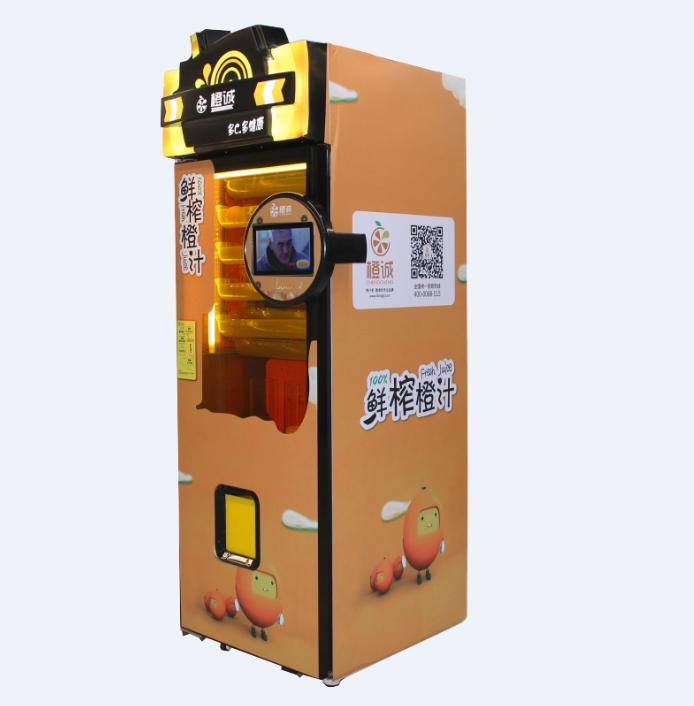 橙诚自助榨汁机器新鲜