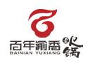 百年渝香市井火锅品牌logo