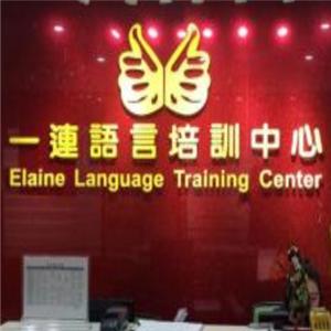 一连语言培训