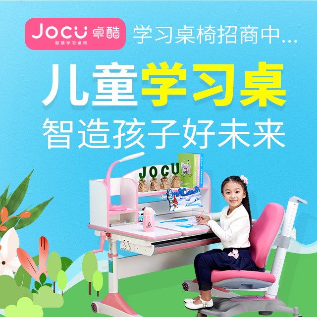 JOCU卓酷智慧学习桌