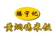 黃燜雞騰宇記
