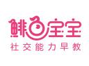鲱鱼宝宝社交能力早教品牌logo