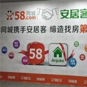 安居客房产优质