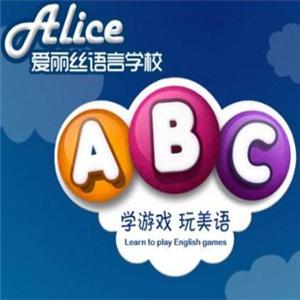 愛麗絲語言學校