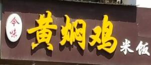 今味黄焖鸡