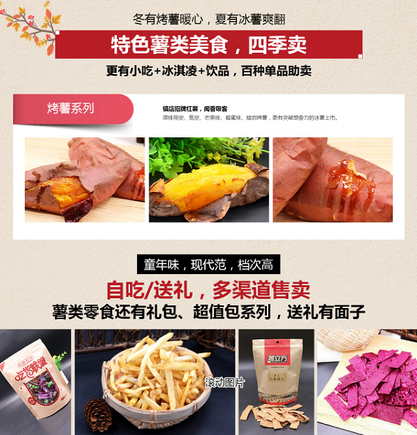 泉城烤薯小吃四季皆可