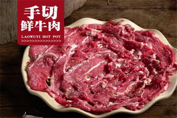 重庆老五一火锅牛肉