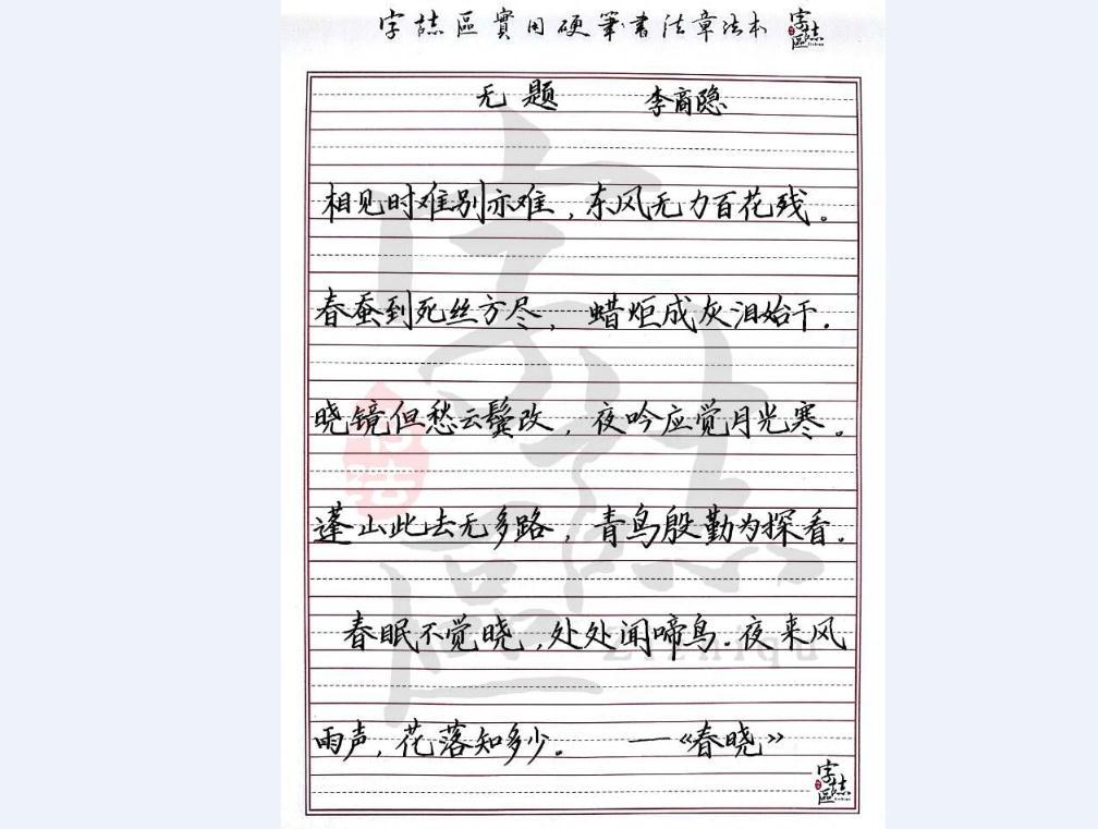 字志区硬笔书法作品