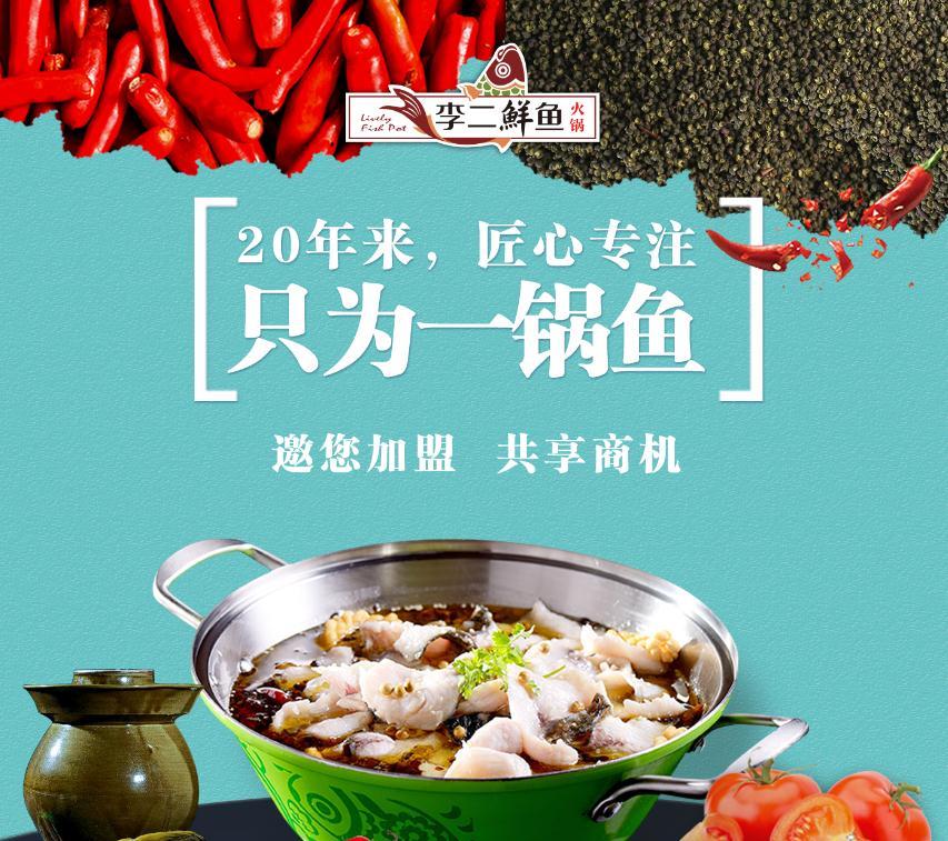 李二鮮魚火鍋加盟