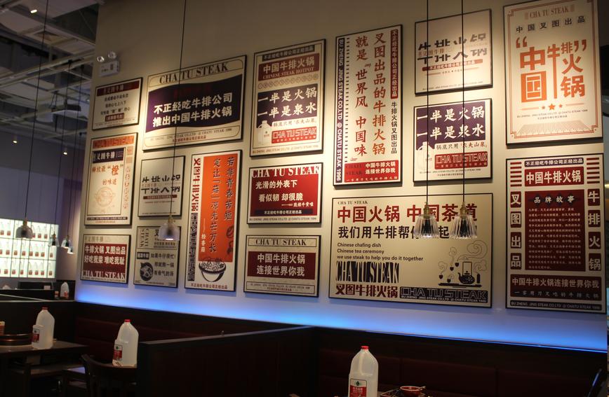 叉图牛排火锅店