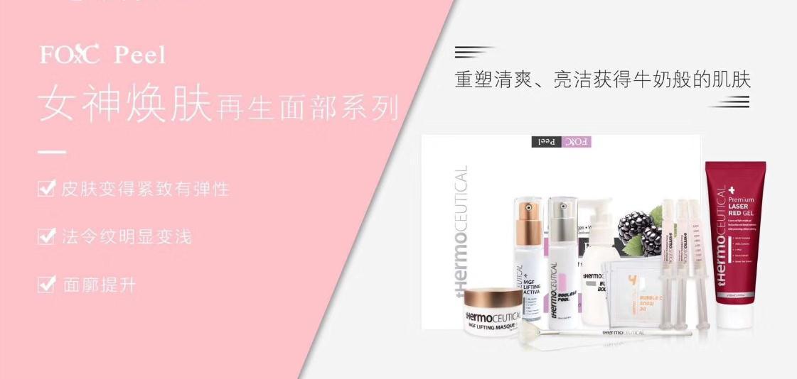 venus皮肤管理产品