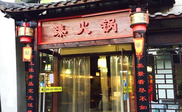 臻火鍋門店