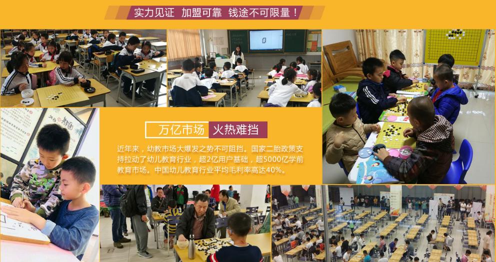 正元围棋教育市场
