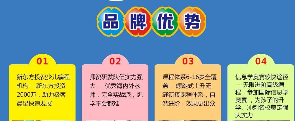 极客晨星编程教育品牌优势