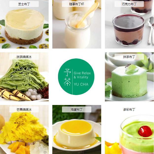 予茶奶茶饮品产品系列
