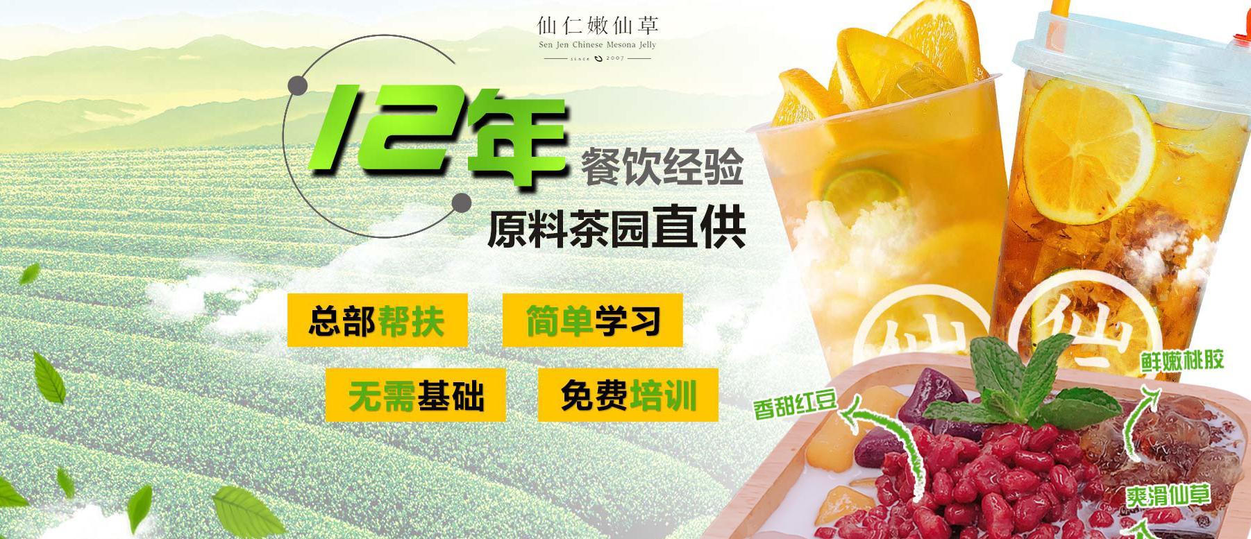 仙仁嫩仙草奶茶海报