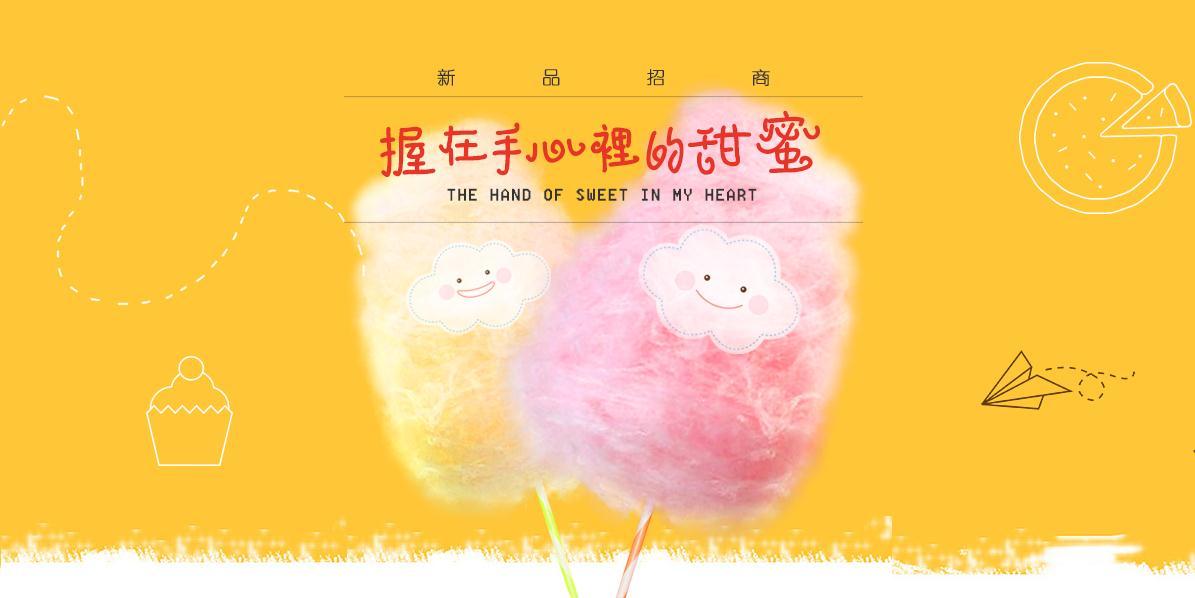 甜小主创意棉花糖海报