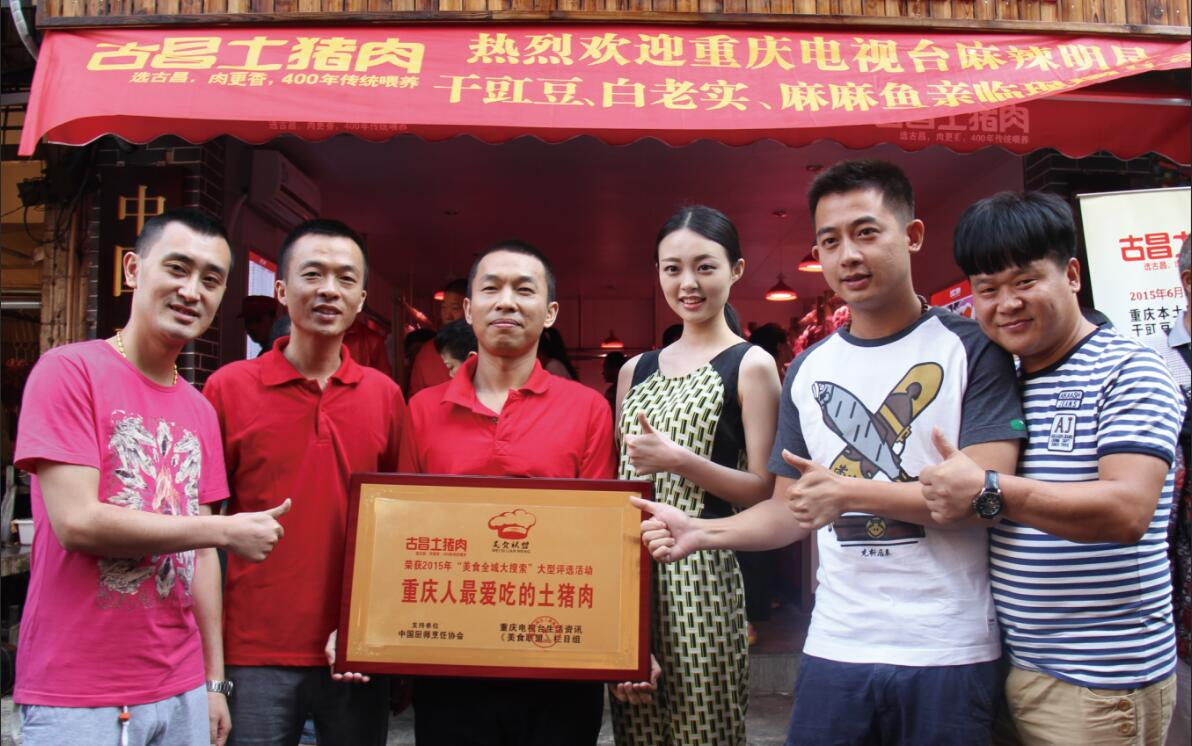 古昌土豬肉產品圖片_古昌土豬肉店鋪裝修圖片-全球