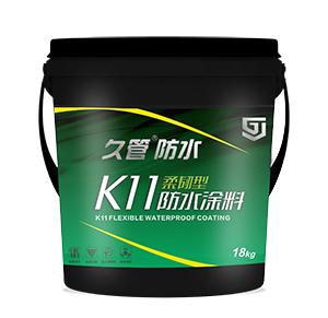 久管防水K11柔韧型(彩色)
