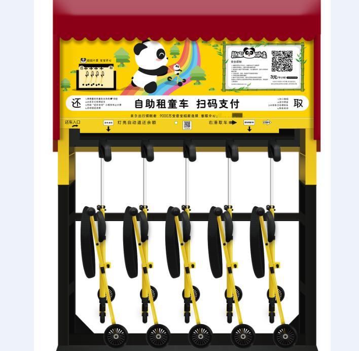 熊猫遛娃产品1
