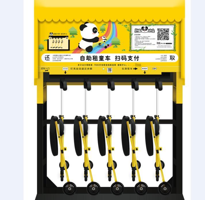 熊猫遛娃产品2
