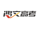 鸿文高考品牌logo