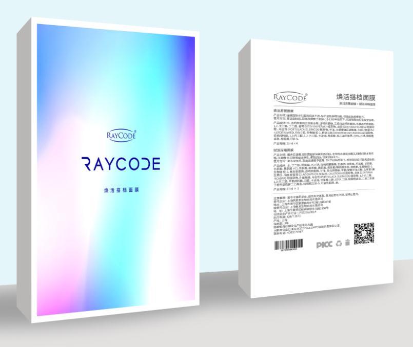Raycode瑞伊寇产品10