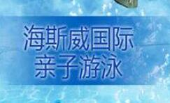 海斯威国际亲子游泳雷竞技最新版